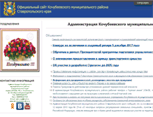 Tablet Preview of akmr-kochubeevskoe.ru